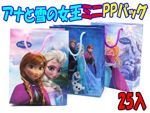 【お買い得】アナと雪の女王 ミニPPバッグ 【単価¥21】25入