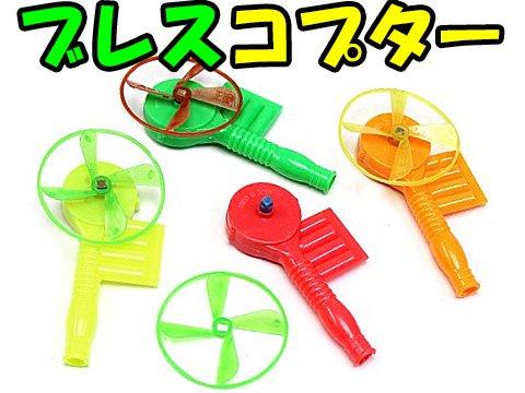 ブレスコプター 【単価¥17】50入