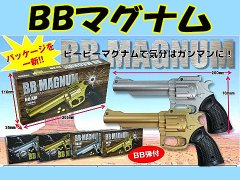 BBマグナム 【単価¥75】48入