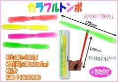カラフルトンボ 【単価¥8】100入