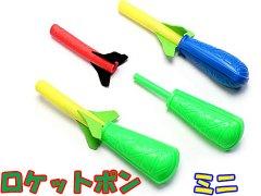 【現品限り・お買い得】ロケットポンミニ 【単価¥29】25入