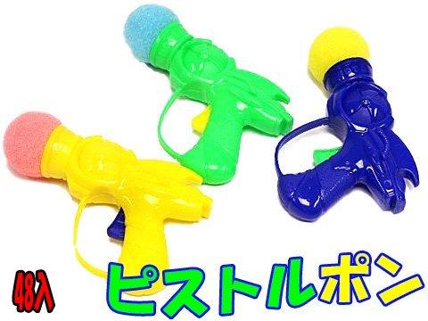 ピストルポン 【単価¥30】24入