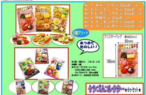 けしごむコレクター6種 【単価¥66】12入