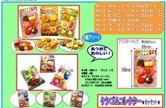 けしごむコレクター6種 【単価¥64】24入