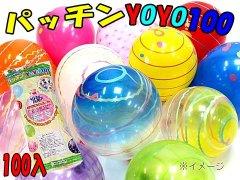 パッチンYOYO100 【単価¥9.1】100入