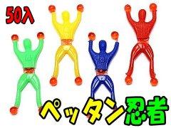 ペッタン忍者 【単価¥15】50入