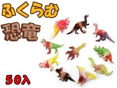 ふくらむ恐竜 【単価¥18】50入