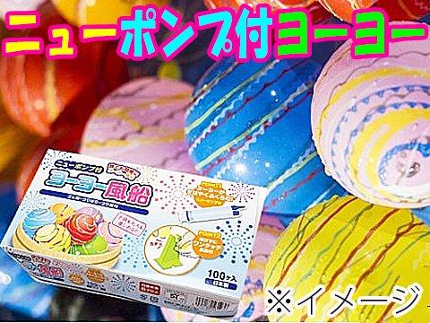 ニューポンプ付ヨーヨー 【単価¥1100】1入