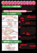 【お買い得】アートバルーン100本いり 【単価¥520】1入