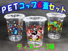 PETコップ&蓋セット ディズニー3種 【単価¥23】150入
