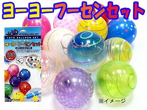 ヨーヨーフーセンセット 【単価¥1150】1入