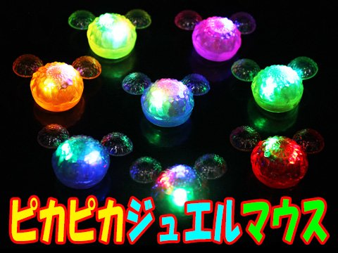 ピカピカジュエルマウス 【単価¥36】48入