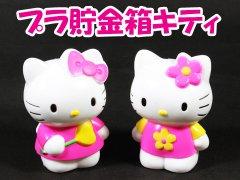 ハローキティ  プラ貯金箱 キティ 【単価¥56】50入