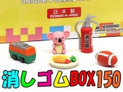 ケシゴムBOXプチ150 【単価¥29】150入