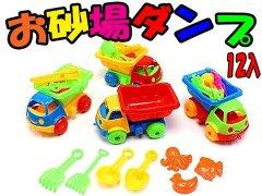 お砂場ダンプ 【単価¥60】12入