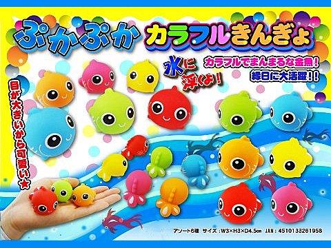 ぷかぷかカラフル金魚 1487 【単価¥31】50入