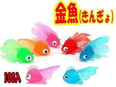 金魚(きんぎょ) 【単価¥6】100入