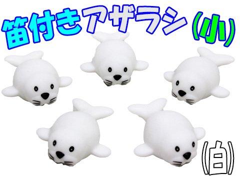 笛付きアザラシ小(白) 【単価¥15】50入