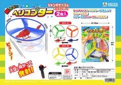 NEW 飛んでけヘリコプター 【単価¥63】12入