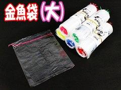 金魚袋(大)00502 【単価¥6.5】100入