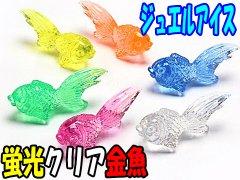 ジュエルアイス 蛍光クリア金魚 KIS62665 【単価¥1000】1入 う4