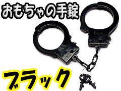 おもちゃの手錠ブラック 【単価¥39】25入