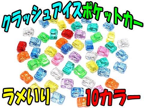 クラッシュアイス ポケットカー ラメいり10カラー 506−710 【単価¥900】1入