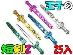 王子の短剣2 【単価¥33】25入