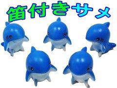 笛付きサメ 【単価¥16】50入