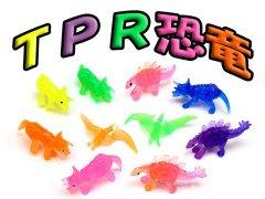 TPR恐竜 【単価¥10】100入