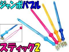ジャンボバブルスティック2 【単価¥269】12入