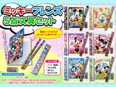 ミッキーフレンズ 5点文具セット 【単価¥65】12入