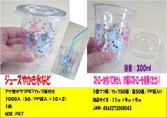 アナと雪の女王オラフPETカップ 【単価¥23】50入