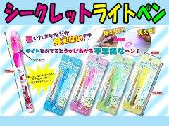 シークレットライトペン 【単価¥33】25入