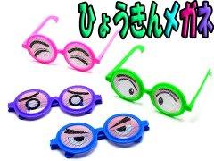 ひょうきんメガネ 【単価¥30】25入