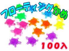 フローティングかめ 【単価¥7】100入