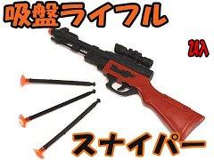 吸盤ライフルスナイパー 【単価¥59】24入