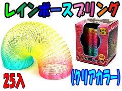 レインボースプリング(クリアカラー) 【単価¥31】25入