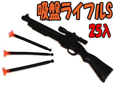 吸盤ライフルS 【単価¥35】25入
