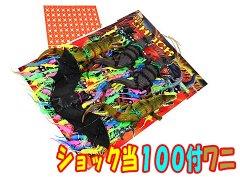 ショック当 100付 ワニ 【単価¥1800】1入