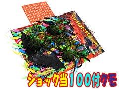 ショック当 100付 クモ 【単価¥1800】1入