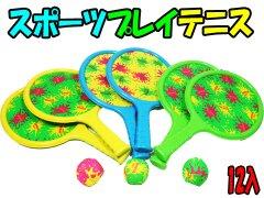 スポーツプレイテニス 【単価¥219】12入