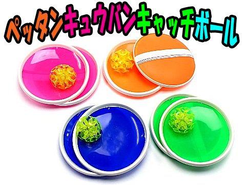 ペッタンキュウバンキャッチボール 【単価¥70】12入
