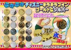 ぷかぷかディズニーキラキラコイン 1500 【単価¥13】100入