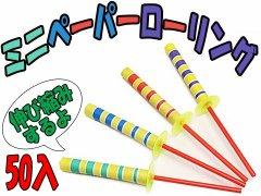 ミニペーパーローリング 【単価¥12】50入