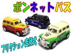 ボンネットバス 【単価¥60】12入