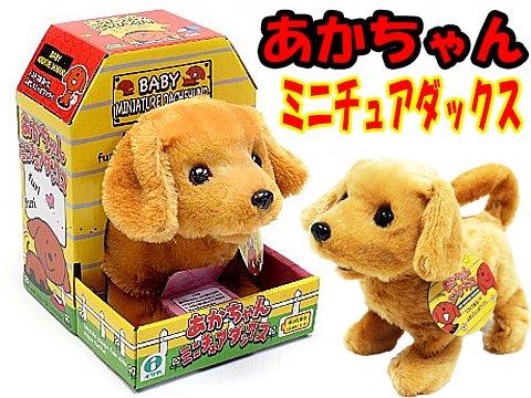 あかちゃんミニチュアダックス 【単価¥860】1入