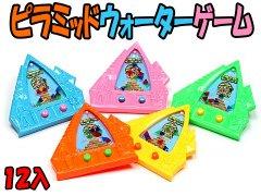 ピラミッドウォーターゲーム 【単価¥60】12入
