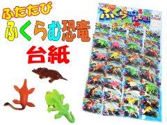 再びふくらむ恐竜台紙 【単価¥720】1入