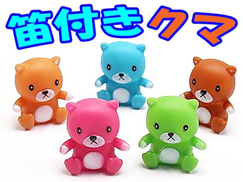 笛付きクマ 【単価¥18】50入